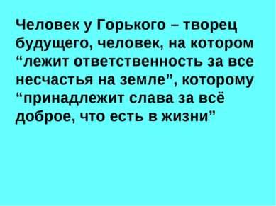 """Человек у Горького – творец будущего, человек, на котором """"лежит ответственно..."""