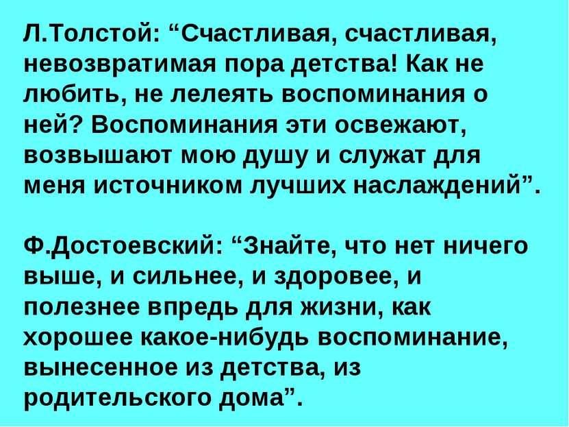 """Л.Толстой: """"Счастливая, счастливая, невозвратимая пора детства! Как не любить..."""