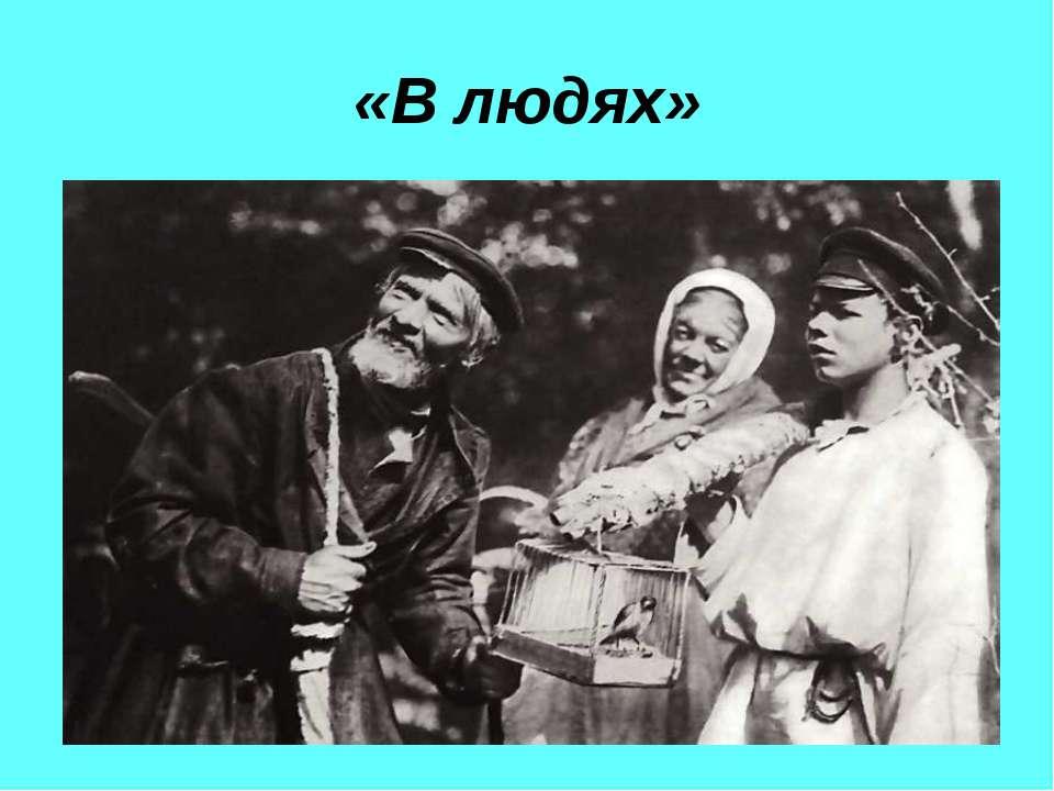 «В людях»