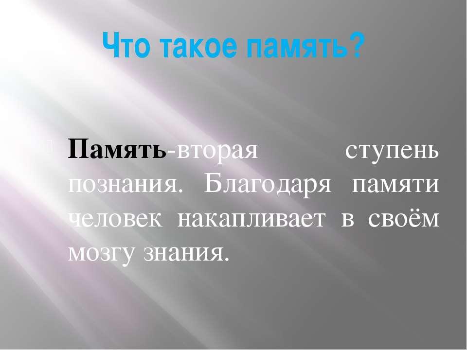 Что такое память? Память-вторая ступень познания. Благодаря памяти человек на...