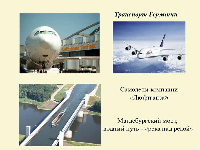 Транспорт Германии Магдебургский мост, водный путь - «река над рекой» Самолет...
