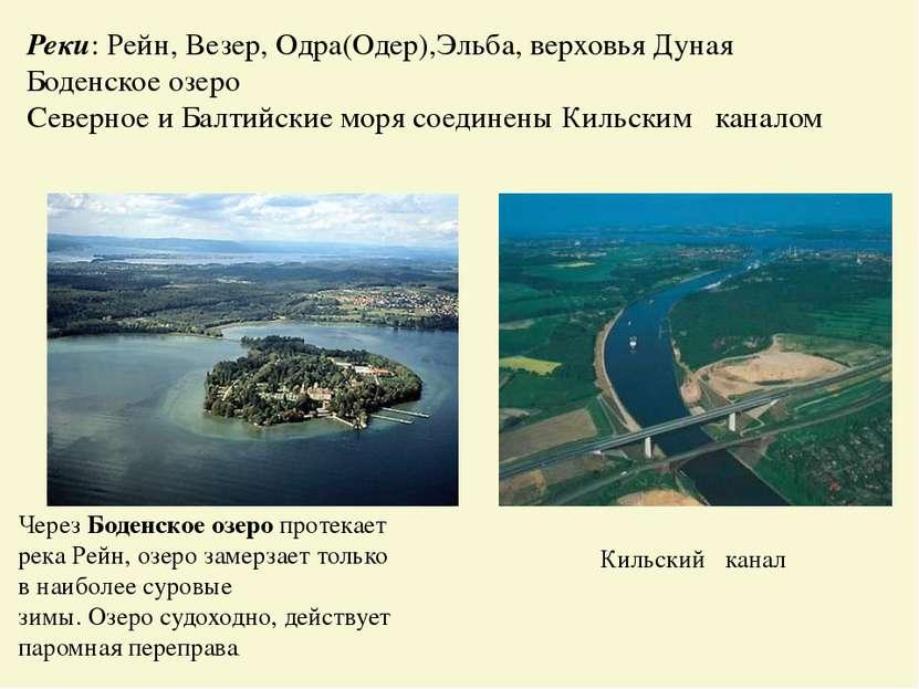 Реки: Рейн, Везер, Одра(Одер),Эльба, верховья Дуная Боденское озеро Северное ...