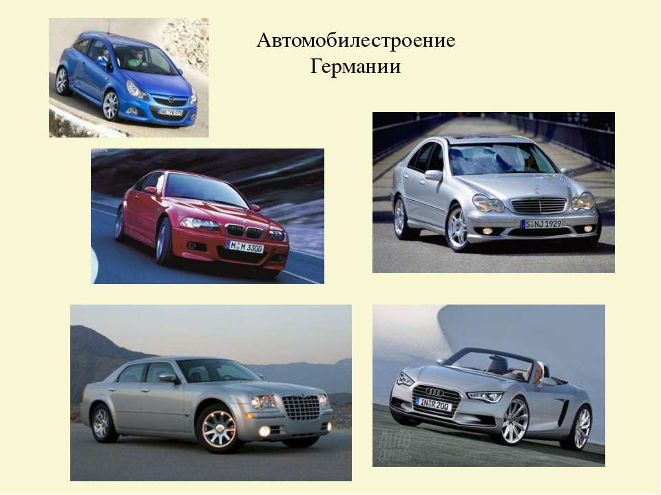Автомобилестроение Германии
