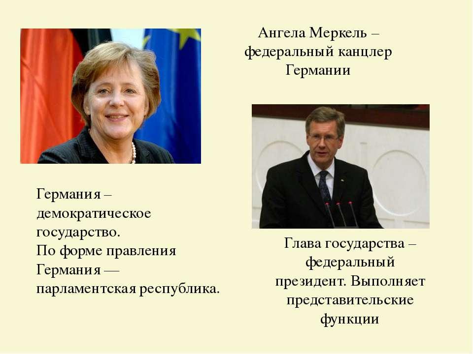 Ангела Меркель – федеральный канцлер Германии Глава государства – федеральный...
