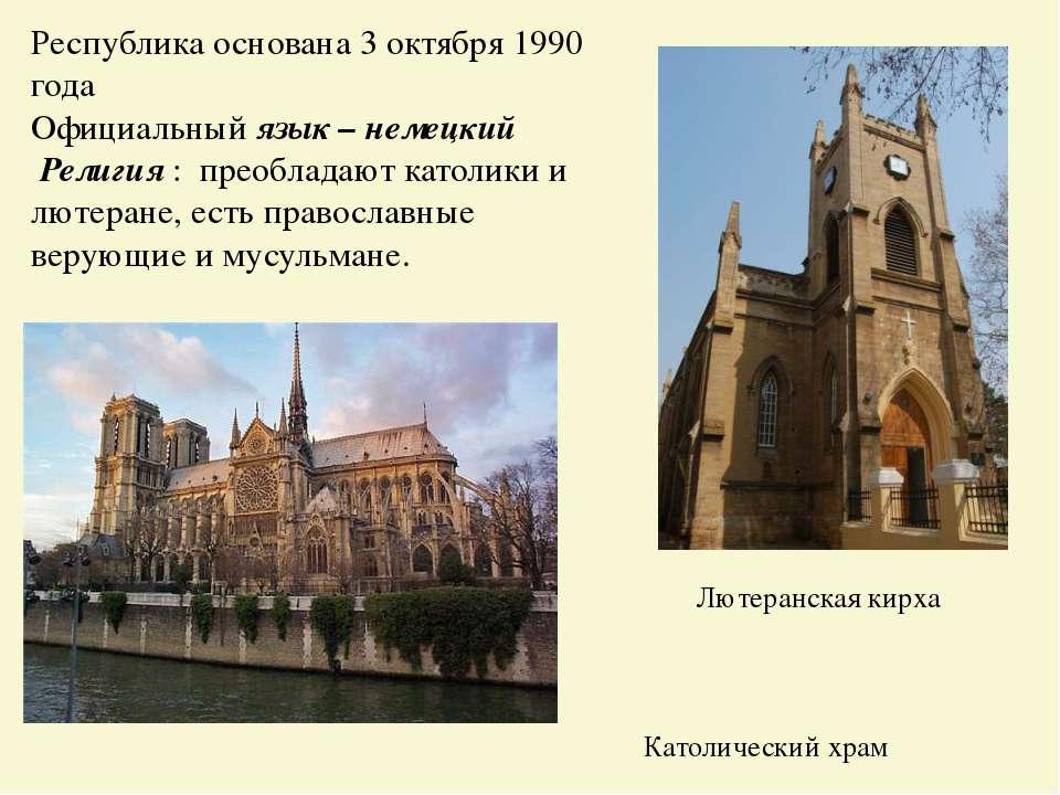 Республика основана 3 октября 1990 года Официальный язык – немецкий Религия :...