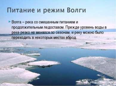 Волга – река со смешанным питанием и продолжительным ледоставом. Прежде урове...