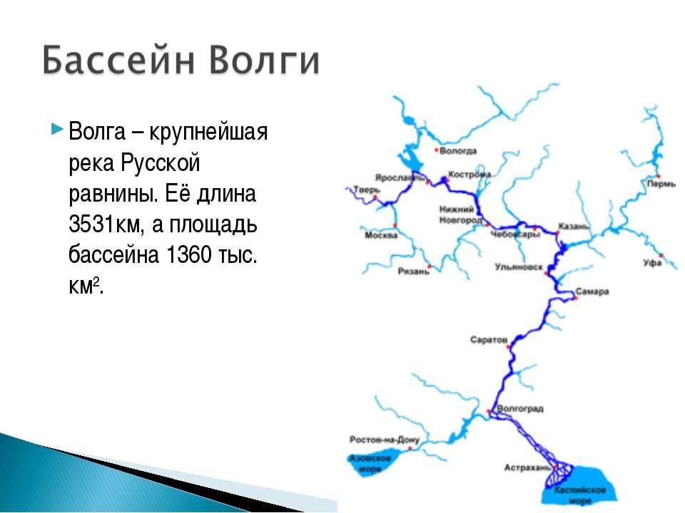 Волга – крупнейшая река Русской равнины. Её длина 3531км, а площадь бассейна ...