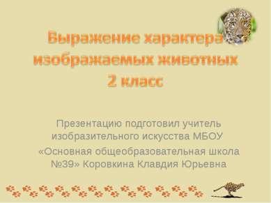 Презентацию подготовил учитель изобразительного искусства МБОУ «Основная обще...