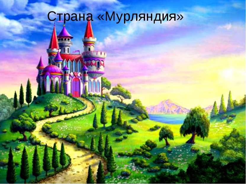 Страна «Мурляндия»