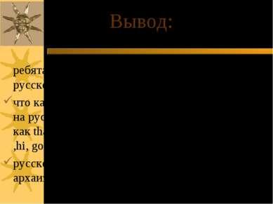 ребята не знают иных форм общения ни на русском, ни на английском языках вооб...