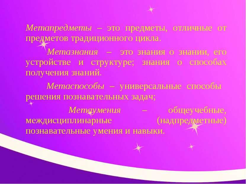 Метапредметы – это предметы, отличные от предметов традиционного цикла. Метаз...