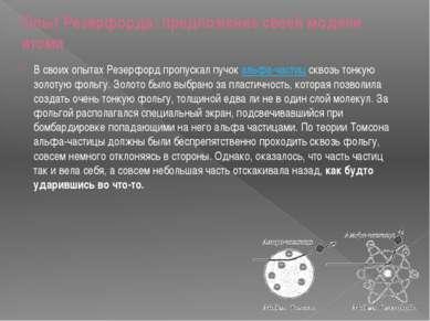 Опыт Резерфорда: предложение своей модели атома В своих опытах Резерфорд проп...