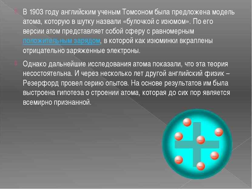 В 1903 году английским ученым Томсоном была предложена модель атома, которую ...