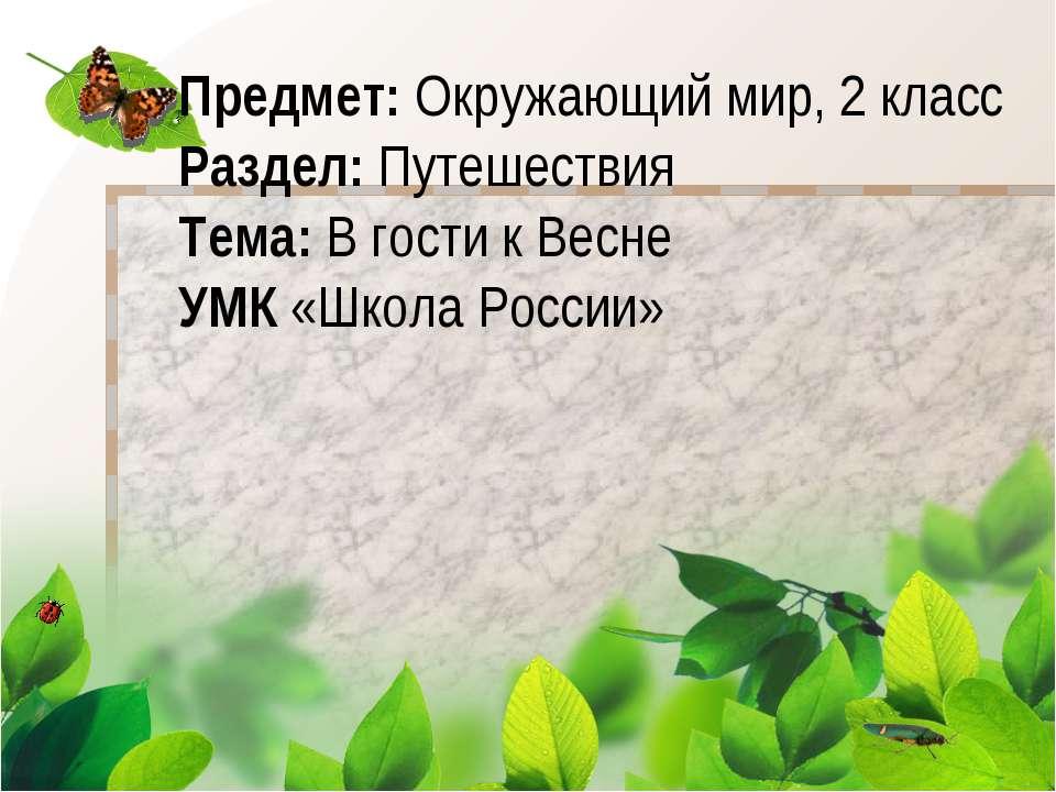 Предмет: Окружающий мир, 2 класс Раздел: Путешествия Тема: В гости к Весне УМ...