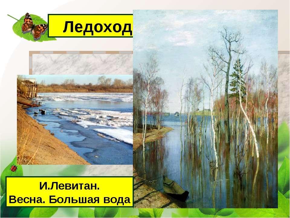 Ледоход и Половодье И.Левитан. Весна. Большая вода