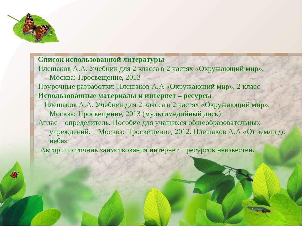 Список использованной литературы Плешаков А.А. Учебник для 2 класса в 2 частя...