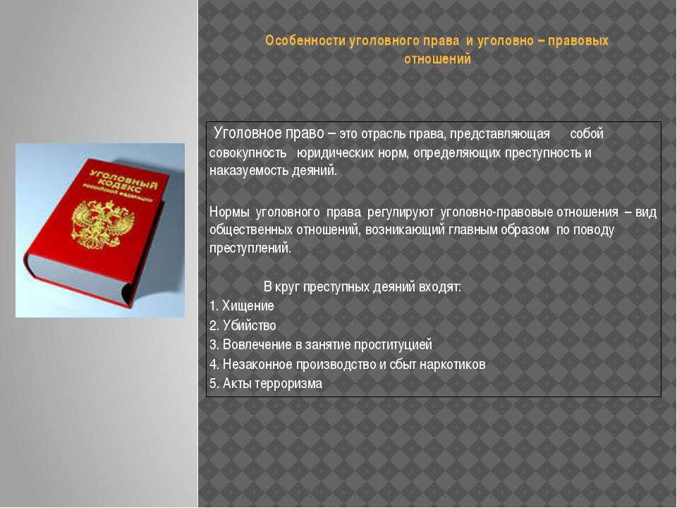 Особенности уголовного права и уголовно – правовых отношений Уголовное право ...