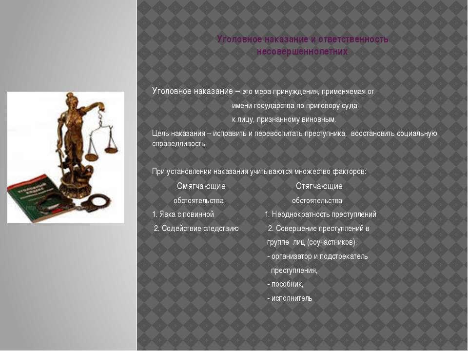 Уголовное наказание и ответственность несовершеннолетних Уголовное наказание ...