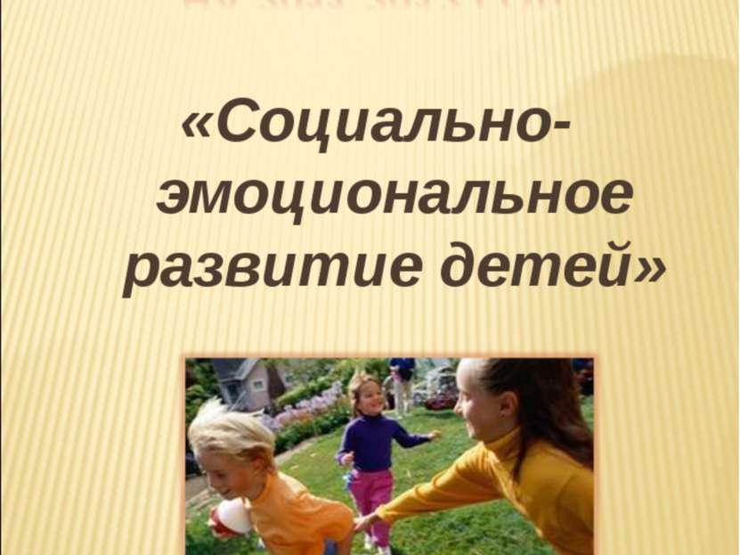 «Социально-эмоциональное развитие детей»