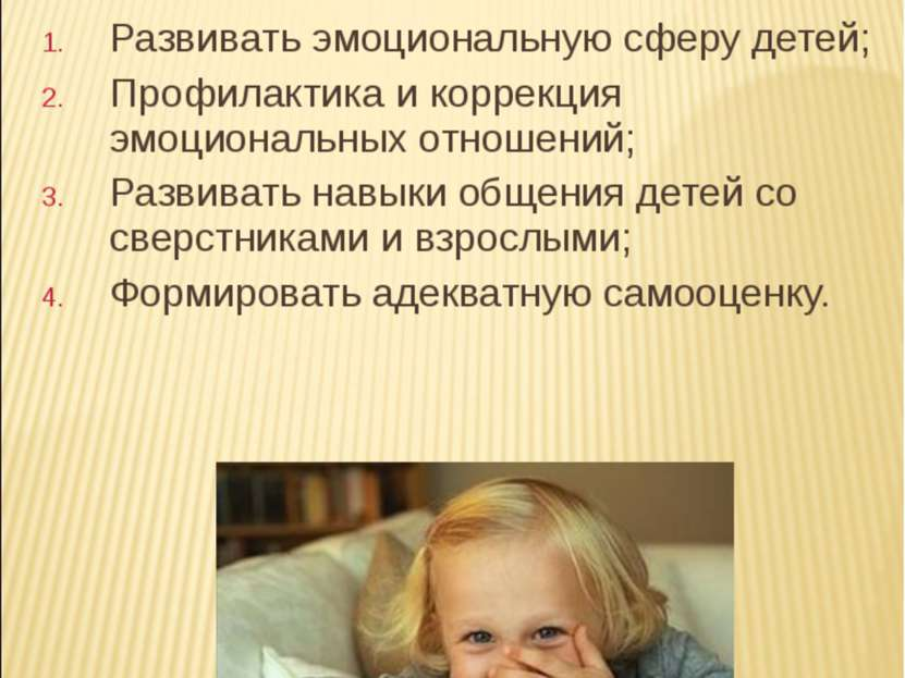 Развивать эмоциональную сферу детей; Профилактика и коррекция эмоциональных о...