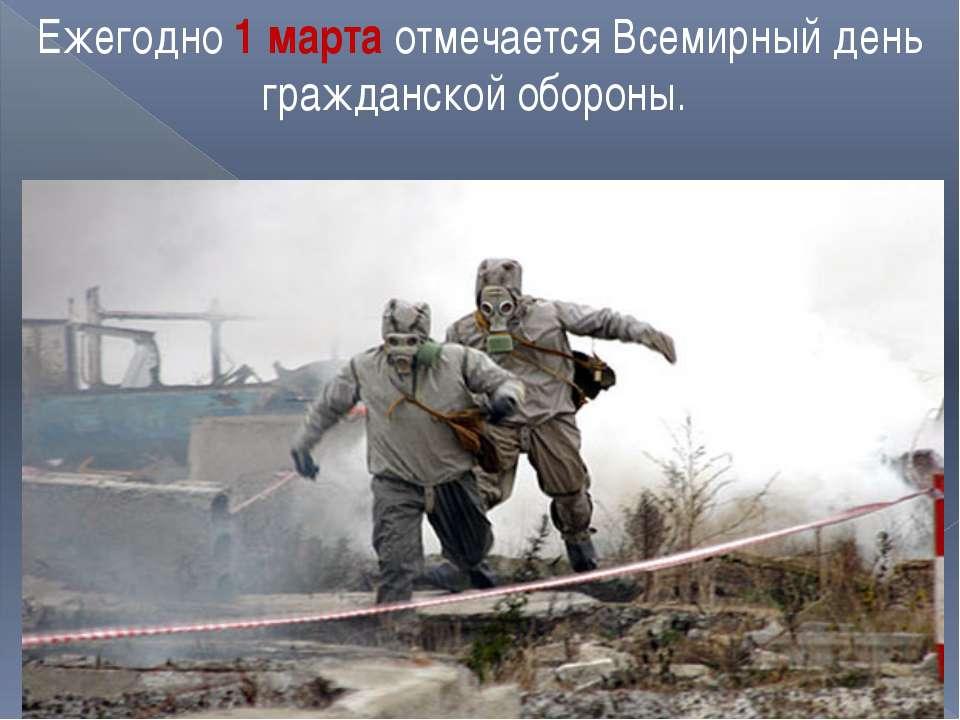 Ежегодно 1 марта отмечается Всемирный день гражданской обороны.