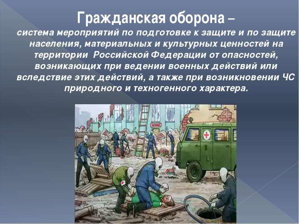 Гражданская оборона – система мероприятий по подготовке к защите и по защите ...