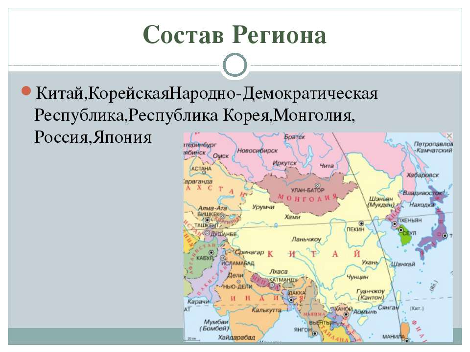 Состав Региона Китай,КорейскаяНародно-Демократическая Республика,Республика К...