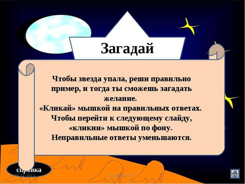 Загадай желание на звезду справка Чтобы звезда упала, реши правильно пример, ...