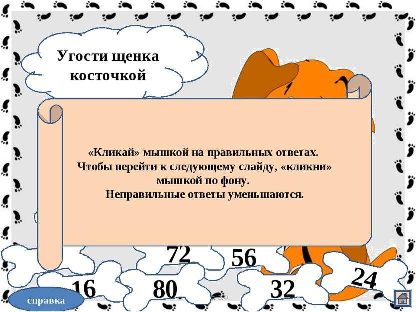 03.11.2012 Богапова З.Ф. Угости щенка косточкой 24 16 8 32 40 48 56 64 72 80 ...