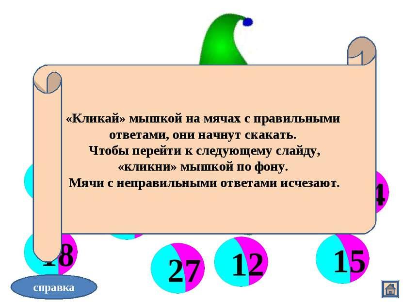 Волшебные мячи справка «Кликай» мышкой на мячах с правильными ответами, они н...
