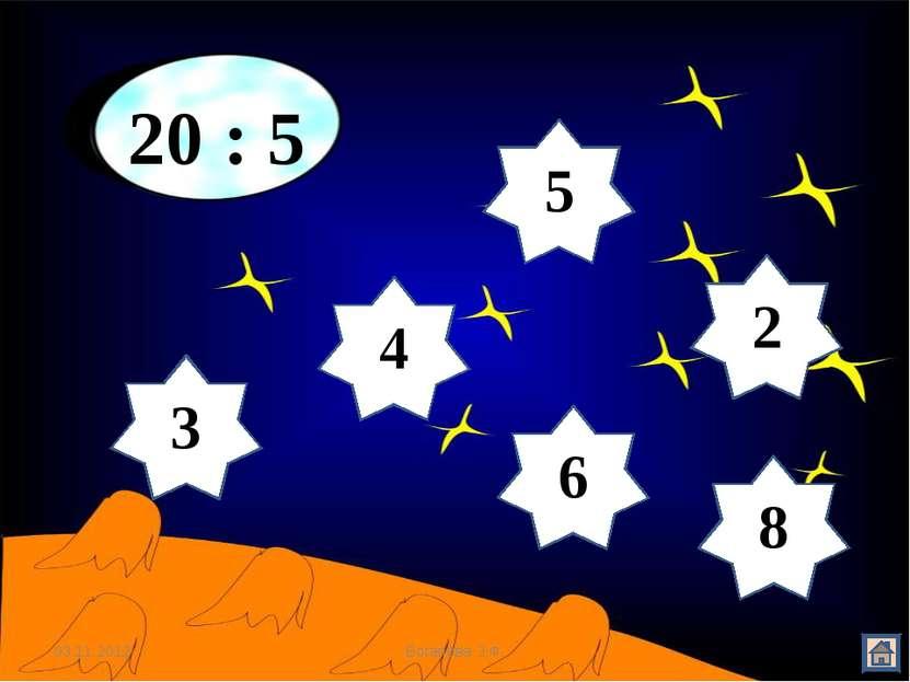20 : 5 3 4 6 5 2 8 03.11.2012 Богапова З.Ф. Богапова З.Ф.