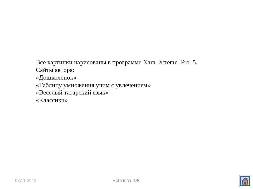 03.11.2012 Богапова З.Ф. Все картинки нарисованы в программе Xara_Xtreme_Pro_...
