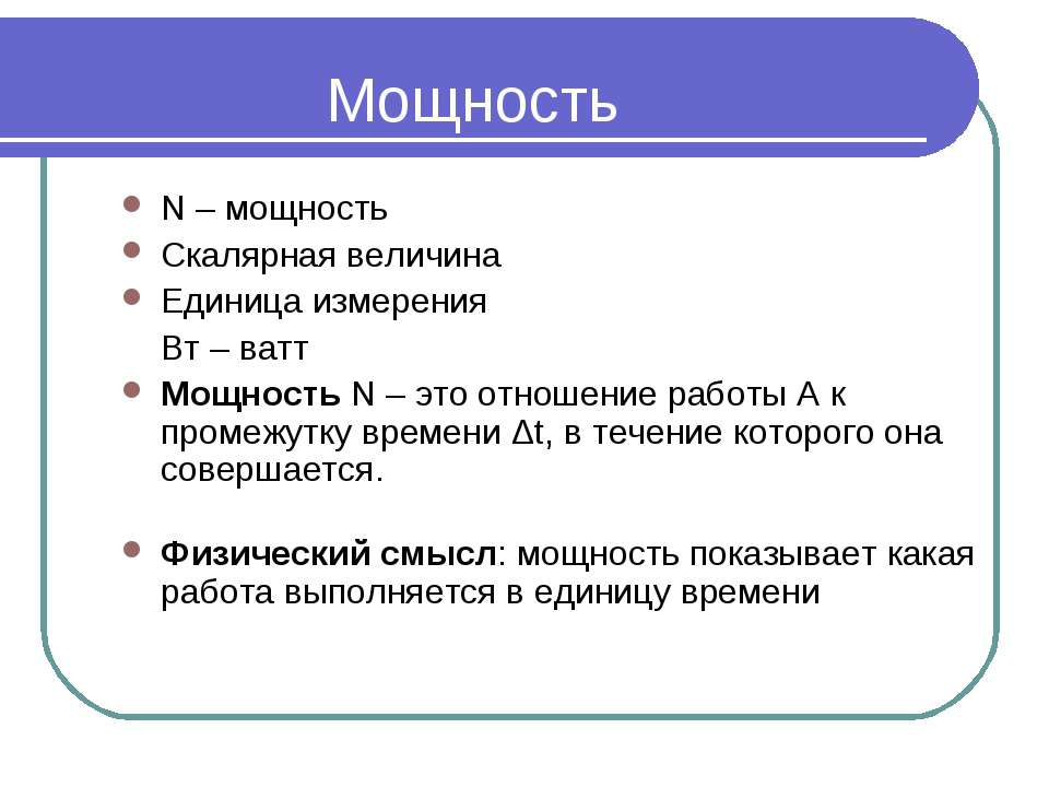 Мощность N – мощность Скалярная величина Единица измерения Вт – ватт Мощность...