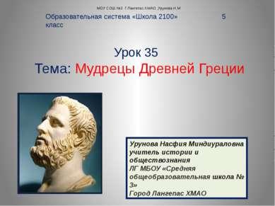 Урок 35 Тема: Мудрецы Древней Греции Образовательная система «Школа 2100» 5 к...