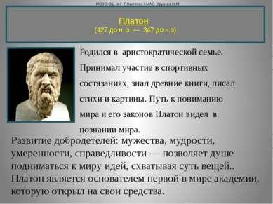 Платон  (427 до н. э.—347 до н.э) Родился в аристократической семье. Прин...