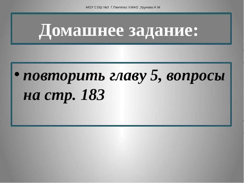 повторить главу 5, вопросы на стр. 183 МОУ СОШ №3 Г.Лангепас ХМАО ,Урунова Н....