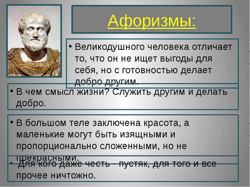 Афоризмы: Великодушного человека отличает то, что он не ищет выгоды для себя,...