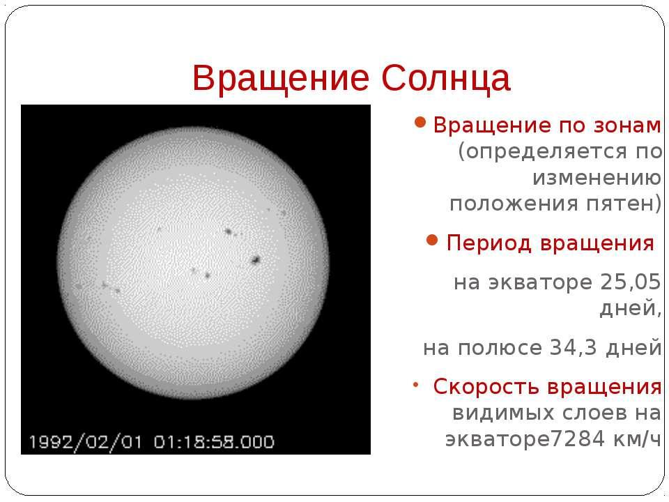 Вращение Солнца Вращение по зонам (определяется по изменению положения пятен)...