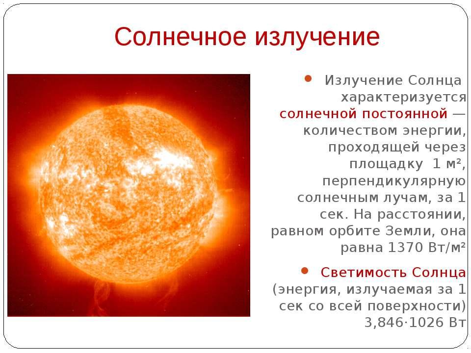 Солнечное излучение Излучение Солнца характеризуется солнечной постоянной — к...