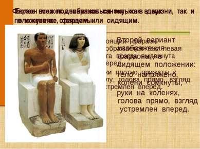 Более всех подчинялись канону, как в жизни, так и в искусстве, фараоны. Стоящ...