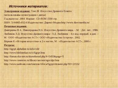 Источники материалов: Электронное издание: Том 28. Искусство Древнего Египта ...