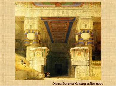 Храм богини Хатхор в Дендере