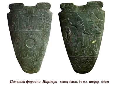 Палетка фараона Нармера конец 4 тыс. до н.э. шифер, 64 см