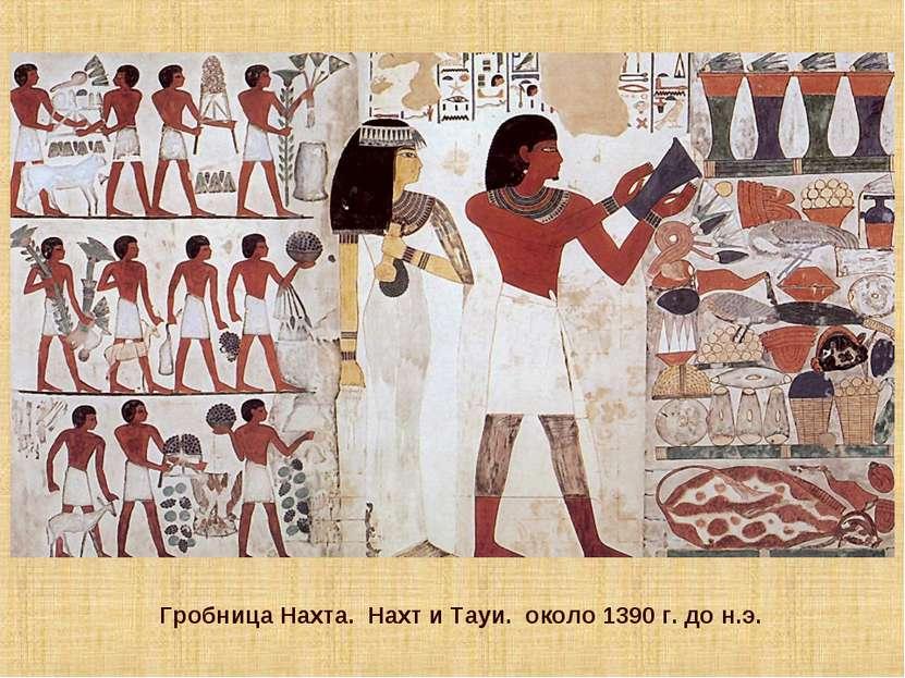 Гробница Нахта. Нахт и Тауи. около 1390 г. до н.э.