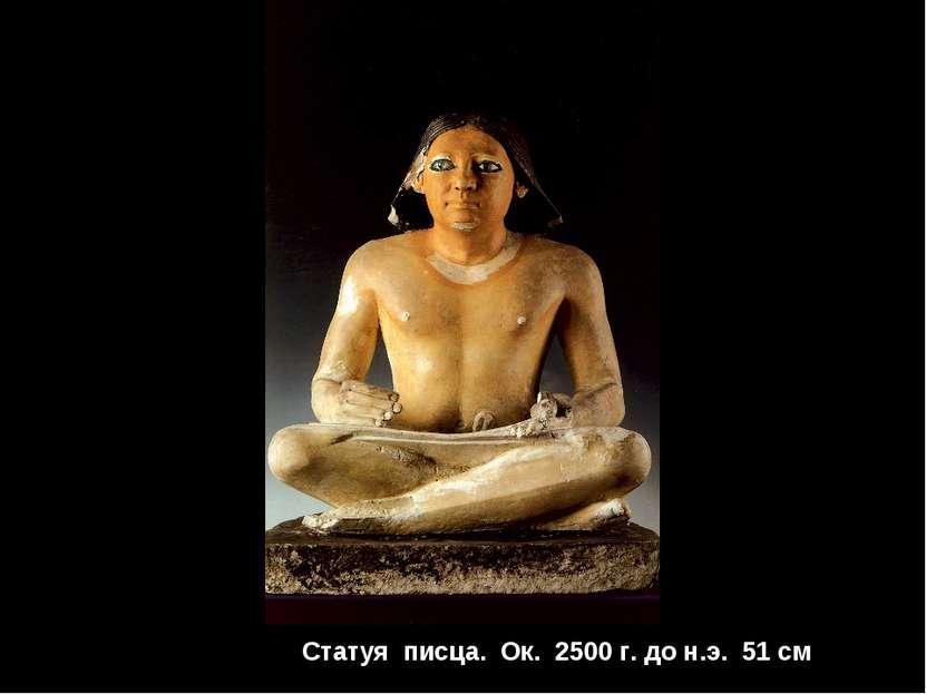 Статуя писца. Ок. 2500 г. до н.э. 51 см