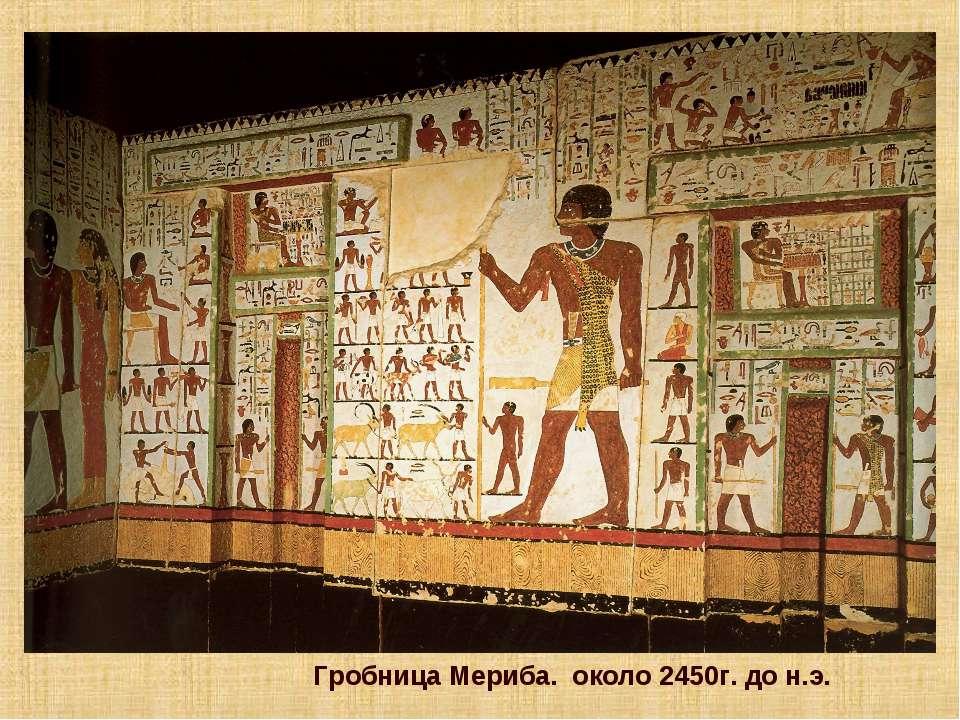 Гробница Мериба. около 2450г. до н.э.
