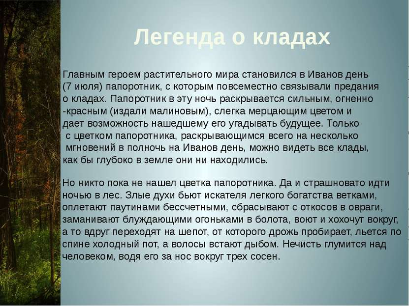 Легенда о кладах Главным героем растительного мира становился в Иванов день (...