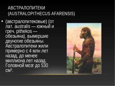 АВСТРАЛОПИТЕКИ (AUSTRALOPITHECUS AFARENSIS) (австралопитековые) (от лат. aust...