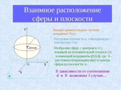 Взаимное расположение сферы и плоскости Введем прямоугольную систему координа...