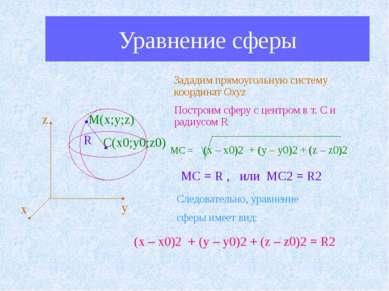 Уравнение сферы Зададим прямоугольную систему координат Оxyz z х у М(х;у;z) R...